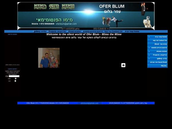Ofer Blum